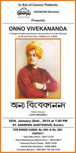 Onno Vivekananda